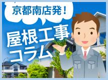 城陽市、宇治市、京田辺市やその周辺エリアの屋根工事コラム