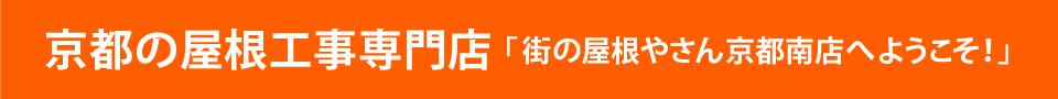 街の屋根やさん京都南店へようこそ!